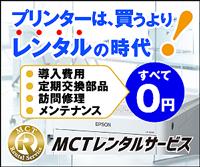 MCTレンタルサービス